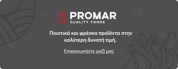 PROMAR Quality Food Επικινωνήστε μαζί μας