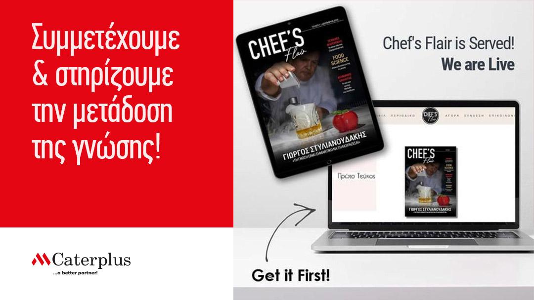 Chef'sflair, το πρώτο διαδικτυακό εκπαιδευτικό περιοδικό γαστρονομίας στην Ελλάδα, που απευθύνεται σε επαγγελματίες.
